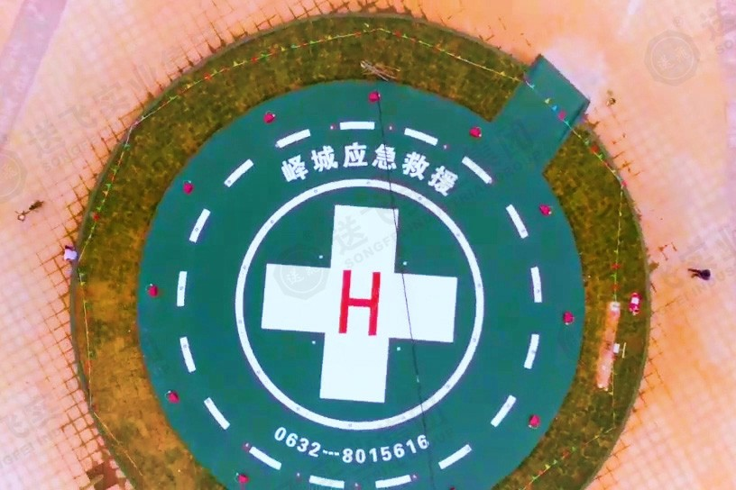 山东▪枣庄峄城 应急救援直升机停机坪